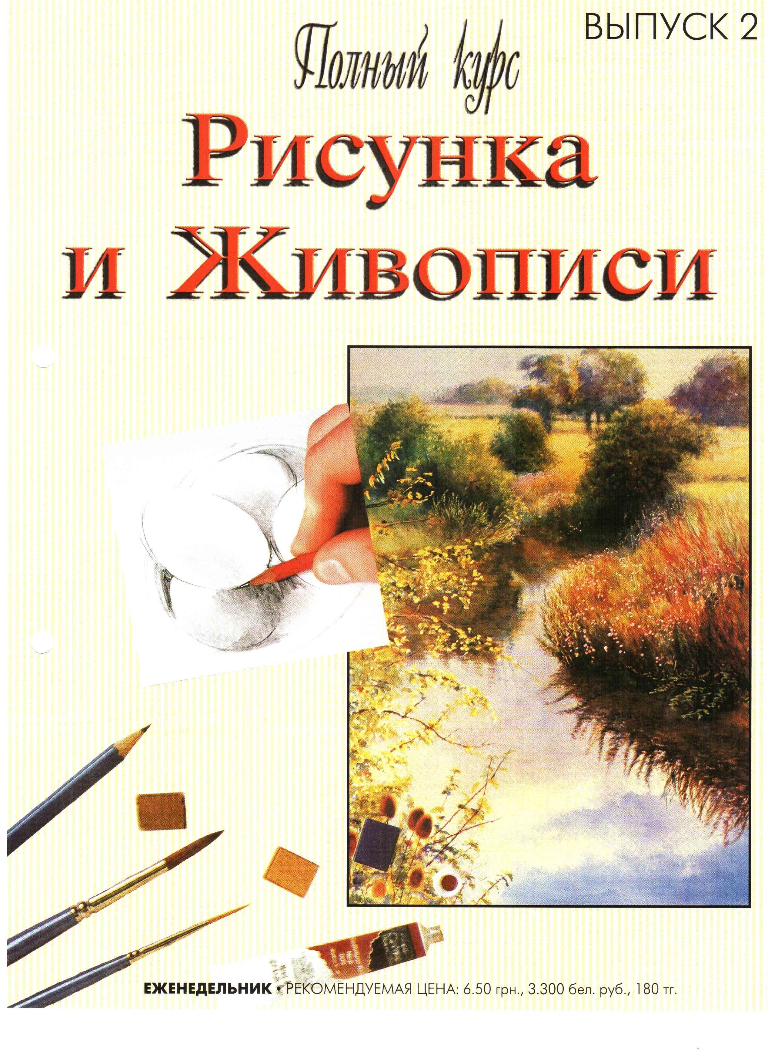 Живопись и рисунок скачать книги 5