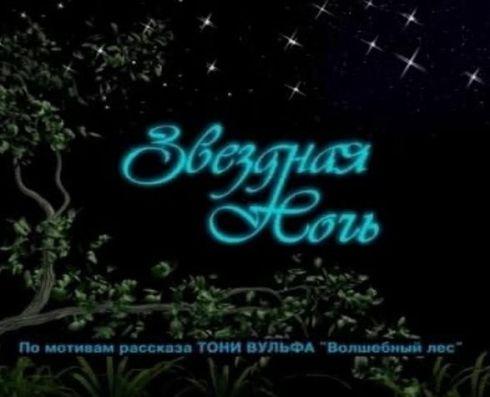 Звёздная ночь / 1998 / DVDRip