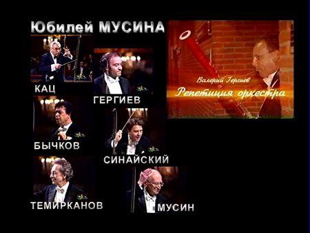 Юбилей Мусина / Musin's Anniversary / Гергиев Репетиция оркестра / Gergiev Orchestral Rehearsal [1999, Classical, documentary, VHS-Rip, DVD5]