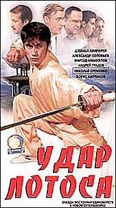 Удар Лотоса (Александр Муратов) [2001, боевик, приключения,криминал, DVDRip]