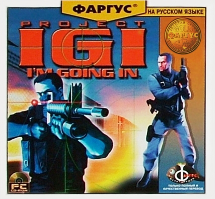 Project I.G.I. (Project IGI: Im Going In) [Фаргус] [RUS]