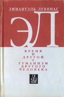 Левинас, Эммануэль / L&#233vinas, Emmanuel - Время и другой. Гуманизм другого человека [1998, PDF, RUS]