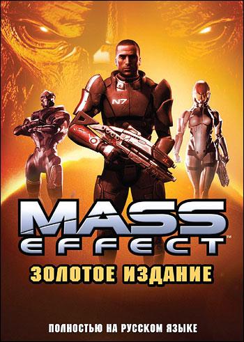 Изображение для Mass Effect - Золотое Издание (2009) PC [L] (кликните для просмотра полного изображения)