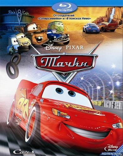 Тачки / Cars (2006/HDRip)