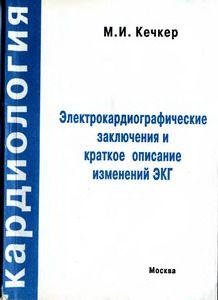 Кечкер М.И. - Электрокардиографическиезаключения и краткое описание изменений ЭКГ [1993, DjVu, RUS][Кардиология]
