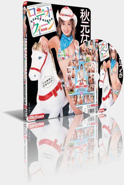 Akimoto Natsumi - Rodeo Queen. / Все удовольствия верховой езды. Королева родео. [mild347] (K.M.Produce) [cen] [2005г., Teens, Nurses, Masturbation, Group Sex, Dildo, Blowjobs, Facial, DVDRip]