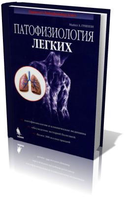 [Патофизиология] Гриппи М. - Патофизиология легких [2005, DjVu, RUS]