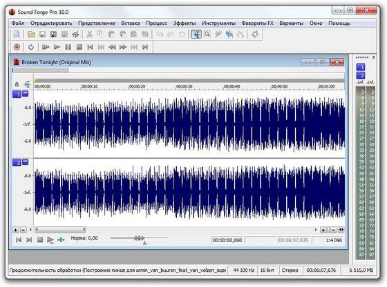 Sound Forge Pro - инструментальный набор для редактирования цифрового аудио