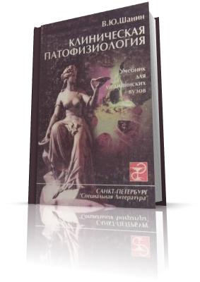 [Патофизиология] Шанин В.Ю. - Клиническая патофизиология [1998, DjVu, RUS]