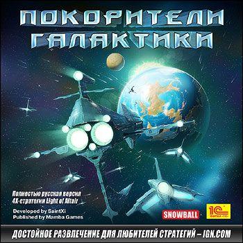 Покорители галактики / Light of Altair (1С) (RUS) [L]