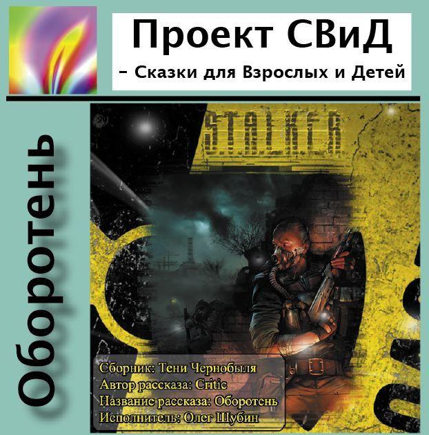 Critic - Оборотень. S.T.A.L.K.E.R. / Фантастика / RUS / 2010 / MP3 / 128 kbp