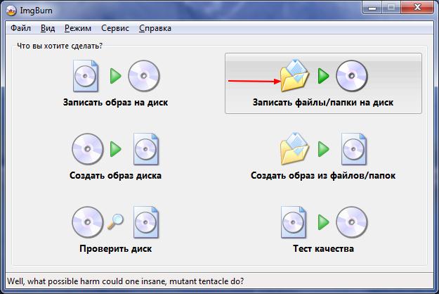 Как записать CD-RW и DVD-RW диск в Windows 7 XP