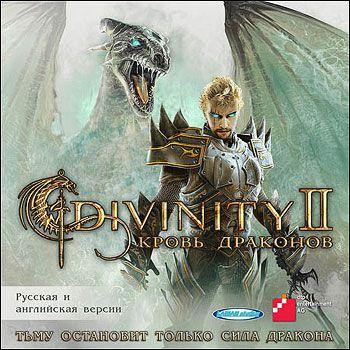 Divinity 2: Кровь Драконов / Divinity 2: Ego Draconis (RUS) [Repack]