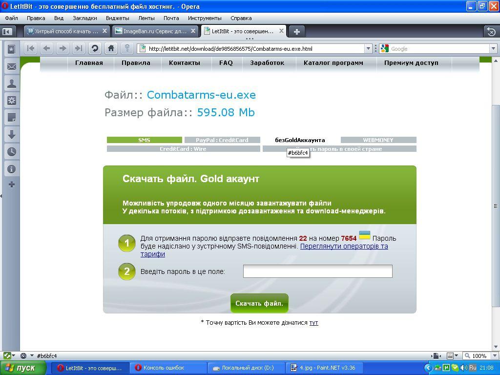 http://imageban.ru/out/2009/11/08/c6d6e9f7ec4bf15f5e974f5ef8a71a07.jpg