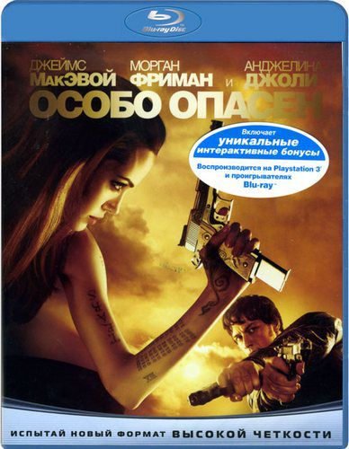 Особо Опасен / Wanted (Тимур Бекмамбетов / Timur Bekmambetov) [2008 г., Боевик, триллер, драма, BDRip] Dub + Original + RusSub + EngSub