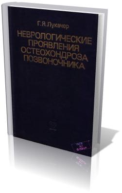 [Неврология] Лукачер Г.Я. - Неврологические проявления остеохондроза позвоночника[1985, DjVu, RUS]