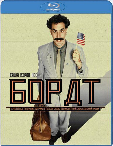 Борат / Borat / Borat (Ларри Чарльз / Larry Charles) [2006 г., Комедия, BDRip] Dub + Original + RusSub + EngSub