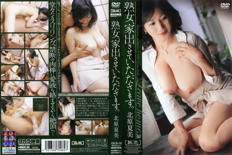 Mature woman,I will pass and Leave Home (Natsumi Kitahara) / Я взрослая женщина, хочу гулять [NWJK-09] (Takara Visual) [cen] [2009 г., Mature.Big tits, DVDRip]