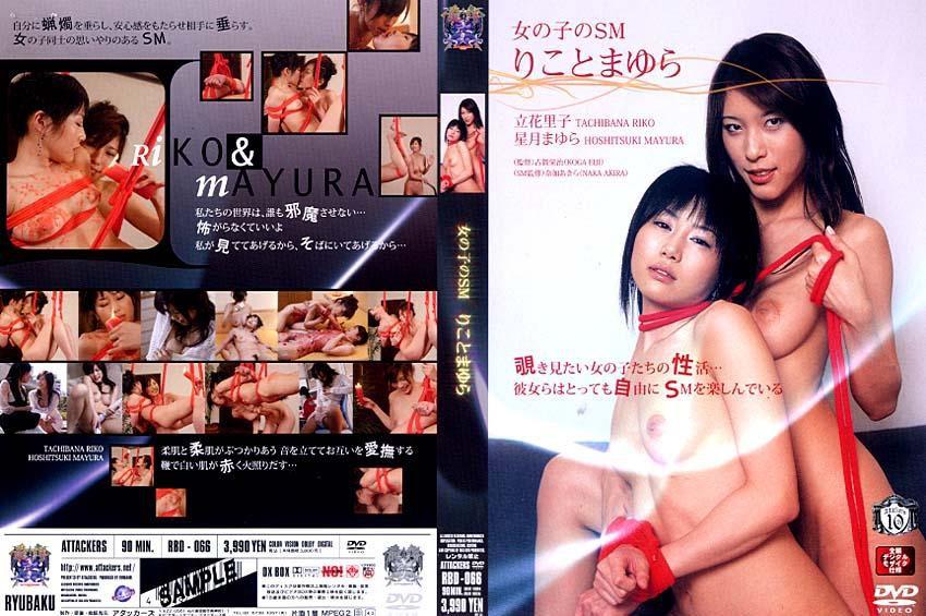 Young Ladies SM, Riko and Mayura (Riko Tachibana & Mayura Hoshitsuki) / Рико и Маюра - юные SM-леди [RBD-066] (Attackers) [cen] [2007 г., Lesbians.BDSM, DVDRip]
