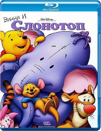 Винни и Слонотоп / Pooh's Heffalump Movie (Фрэнк Ниссен / Frank Nissen) [2005 г., Анимационный, Семейный, Фэнтези, HDRip] Dub + Orriginal + RusSub + EngSub