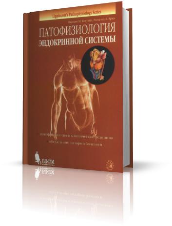 [Эндокринология / Патофизиология] Кэттайл В.М., Арки Р.А. - Патофизиология эндокринной системы [2001, DjVu, RUS]