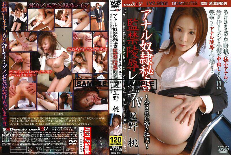 Рабыни секретарши порнография 18 фотография