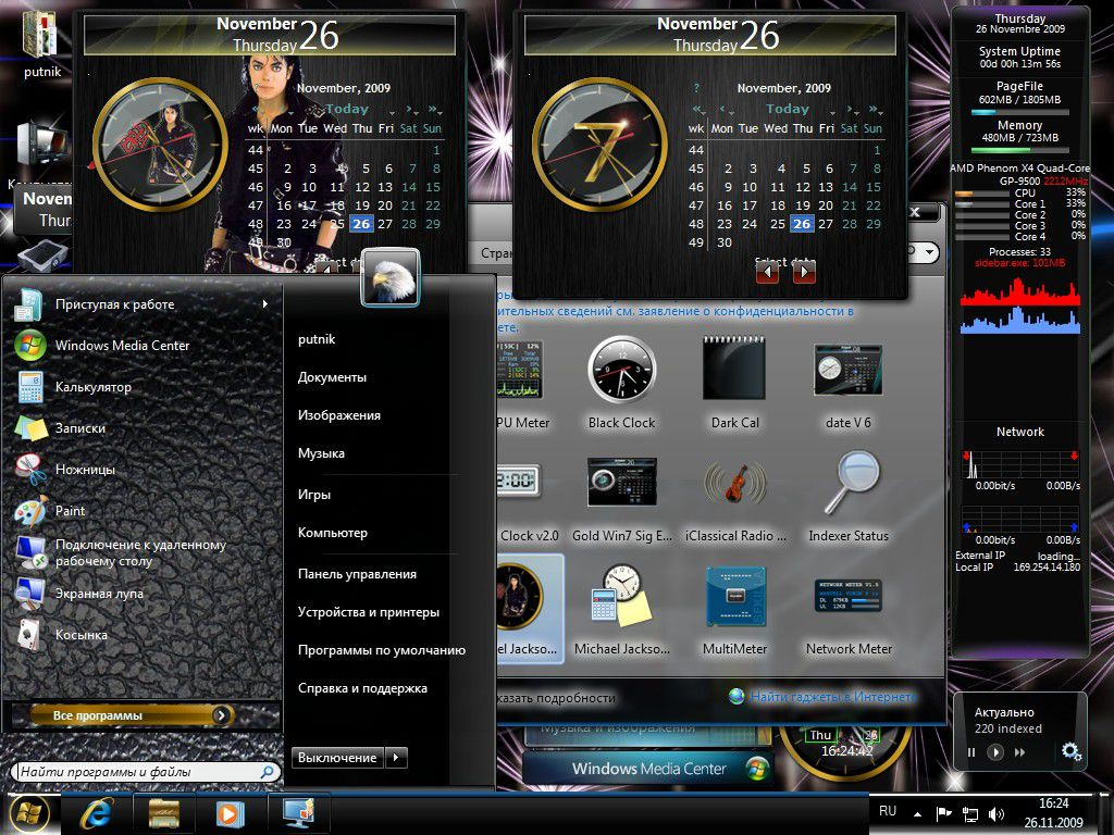 ���� ����� �������  Windows 7 FAN Energy Black Royal 2010