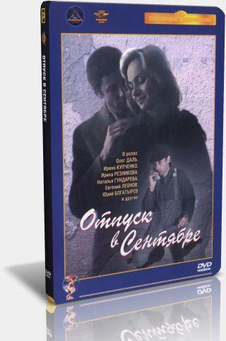 Отпуск в сентябре (Виталий Мельников) [1979 г., драма, DVD5]
