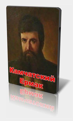 Камчатский Ермак (Анатолий Коваленко) [2003 г., Документальный, SATRip]