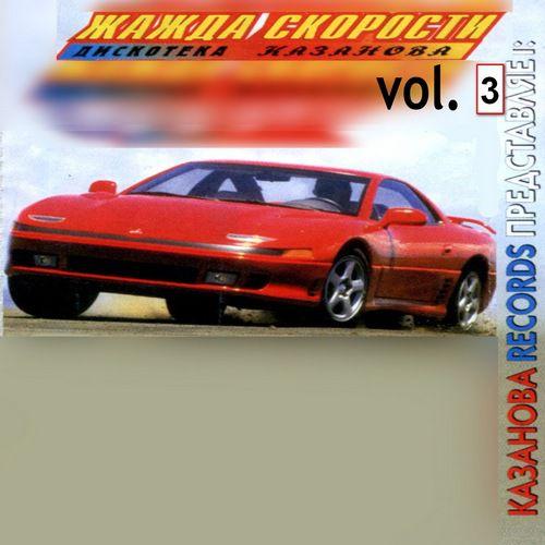 Various - дискотека казанова