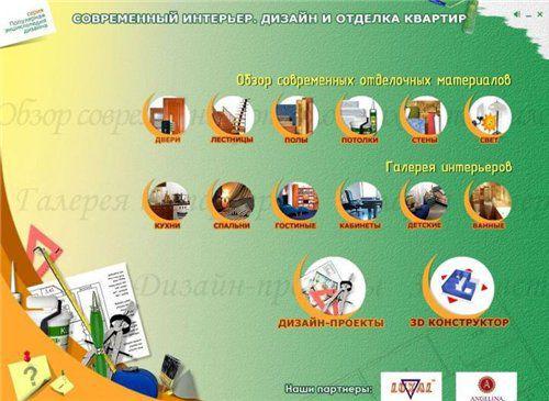Дизайн интерьера 3D-конструктор 1.3 (2004) PC RUS