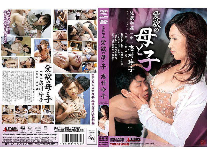 [CENSORED] Shameful love of mother (REIKO SHIMURA) / Постыдная любовь к маме [SPRD-56] (Takara Visual / Aleddin) [2006 г., Incest.Mature, DVDRip]