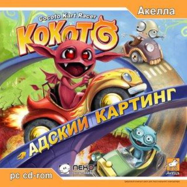 Cocoto Kart Racer / Кокото: Адский картинг[2006 / гонки / RUS]