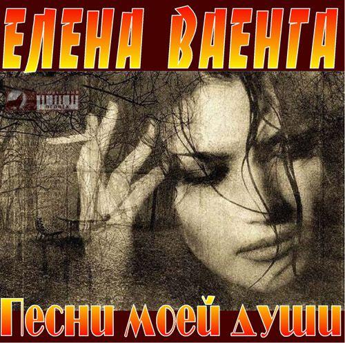(Шансон) Ваенга Елена - Песни моей души (неизданное) - 2009, MP3 (tracks), 192 kbps