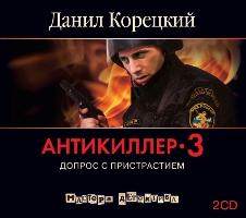 Данил Корецкий - Антикиллер-3: Допрос с пристрастием [В. Кухарешин, 2009, 128 kbps]