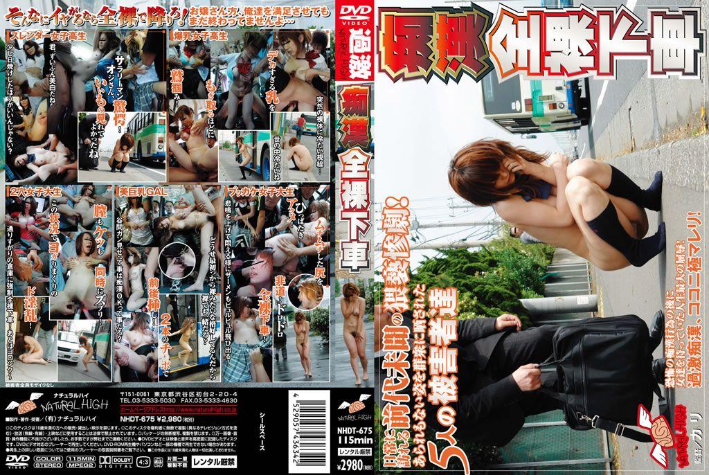 Gropers Naked Commute End / Автобус с насильниками [NHDT-675] (Natural High) [cen] [2008 г., RAPE, DVDRip]