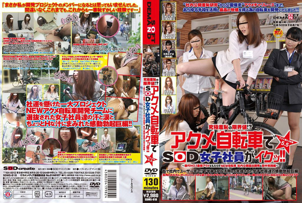 sod japan sex tv