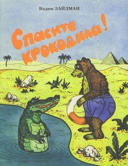 Спасите крокодила!