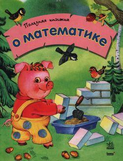 Полезная книжка о математике