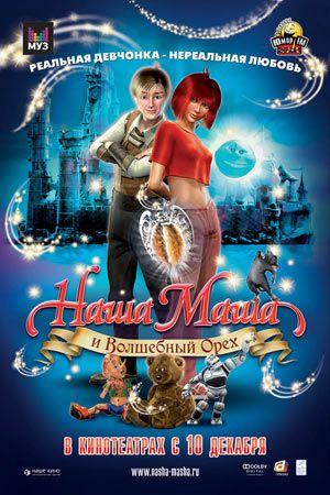 Наша Маша и Волшебный орех / 2009 / DVDRip