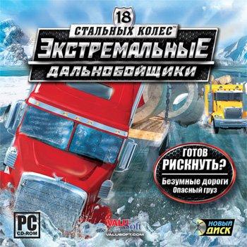 18 стальных колес. Экстремальные дальнобойщики / 18 Wheels of Steel: Extreme Trucker (Новый Диск) (RUS) [Repack]