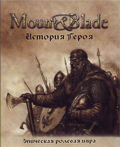 Mount & Blade. История героя / Mount & Blade + Mount & Blade. Эпоха турниров / Mount & Blade: Warband (Paradox Interactive) (ENG+RUS) [Rip]