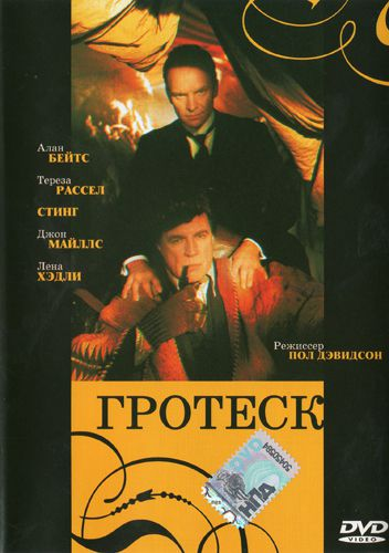 Гротеск / The Grotesque (1995) DVD5 | P2