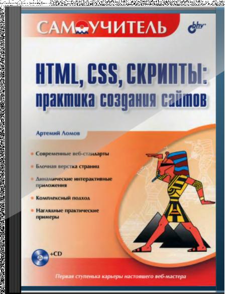 фото: Знакомство с html как создавать сайты